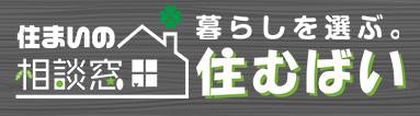 住むばい│福岡の不動産情報満載
